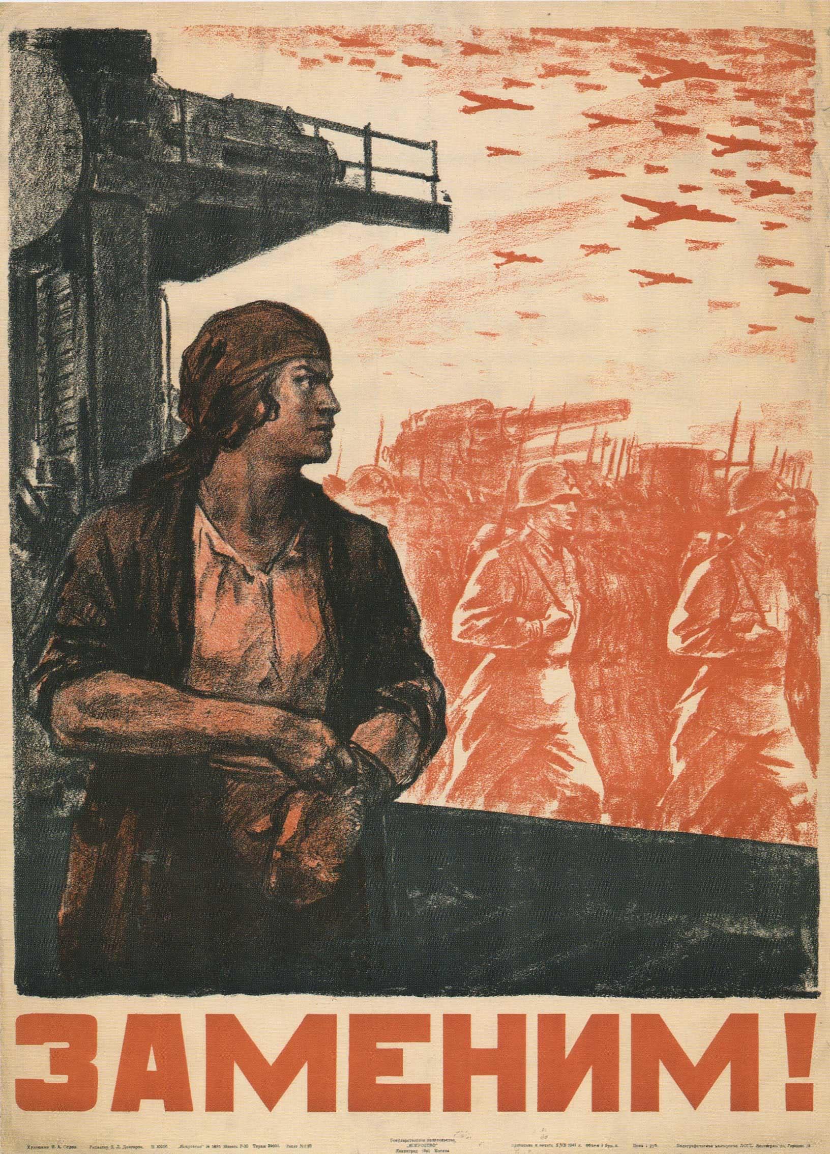 Carteles de propaganda de la II Guerra Mundial Cav
