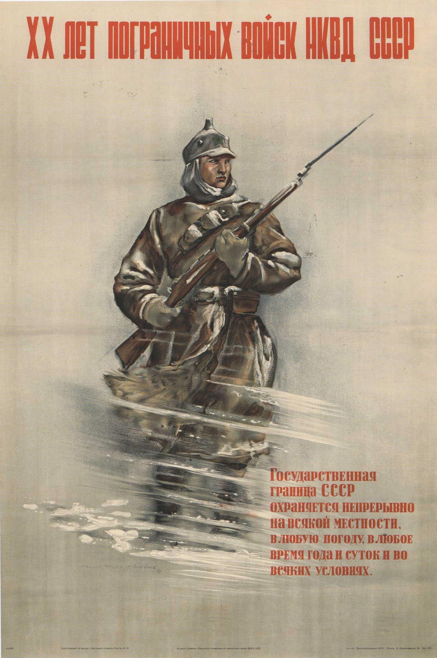 Carteles de propaganda de la II Guerra Mundial Nkvd