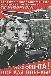 Carteles de propaganda de la II Guerra Mundial Parweb200
