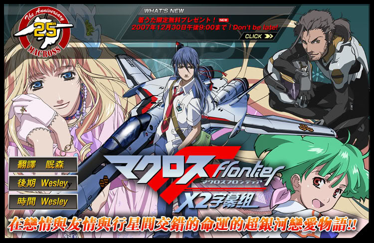 Macross Frontier (Abril-2008) 89_9249_3b4f8a870f0ace8