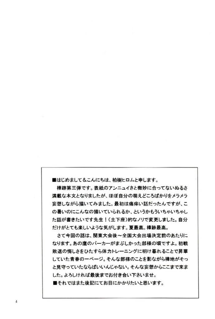 Zanka [Atobe x Kabaji] 02