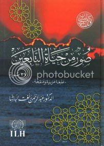 Ar-Rabee' ibn Khuthaym 0714_zps2a95519f