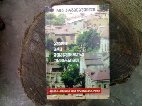 წიგნები და ავტოგრაფები 1-8