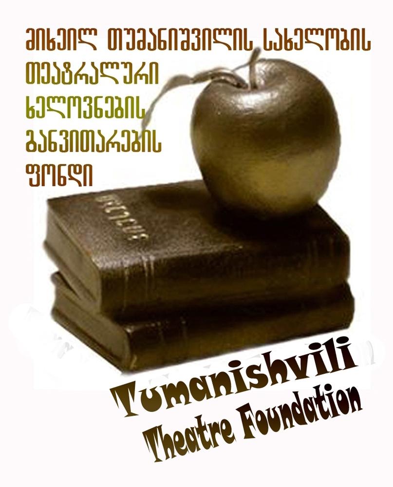თუმანიშვილის ფონდის კონკურსები - Page 2 Apple%20of%20Tumanishvili_zpsbhc3lf8i