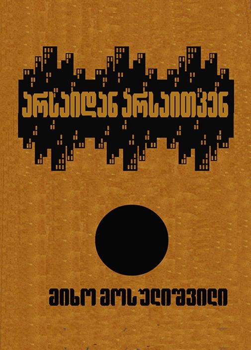 წიგნები და ავტოგრაფები - Page 6 FromAnywheretoanywhere-2012Saunje_zpsadabb2af