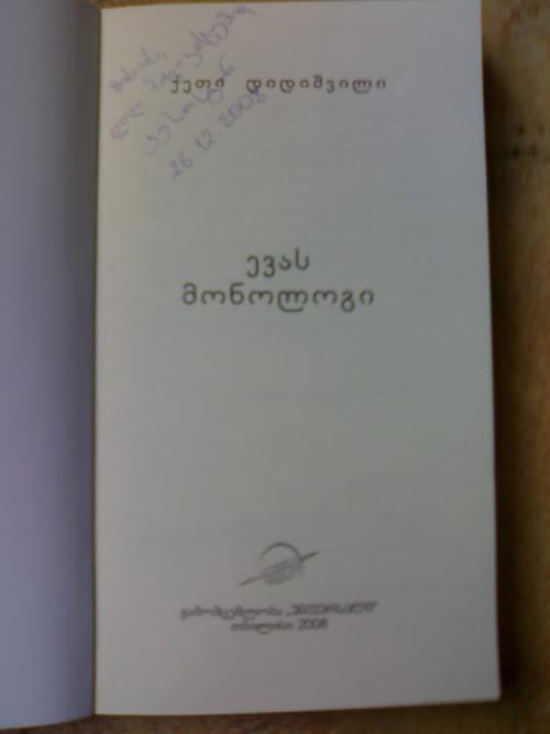 წიგნები და ავტოგრაფები Keso-2