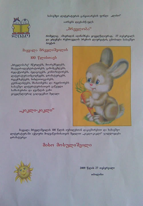 www.bulumughun.dev Kikli-kikli-1