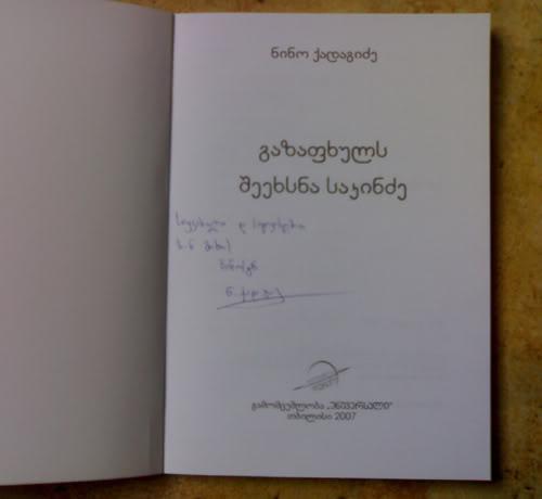 წიგნები და ავტოგრაფები Qada-2