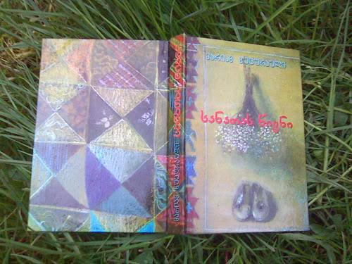 წიგნები და ავტოგრაფები - Page 3 SanaTaswigni-qagaldzea
