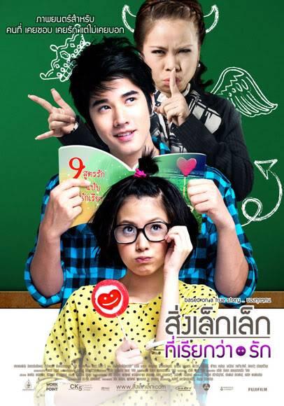 Sing Lek Lek Thee Riak Wa Rak (Thailand, 2010) a.k.a Little thing called Love Poster04