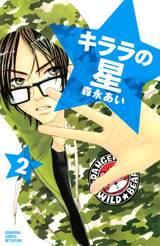 Kirara no Hoshi - Page 3 1234610362_cl
