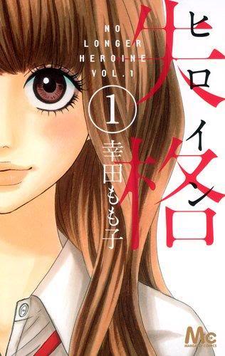 Heroine Shikkaku 4088465601