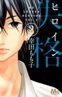 Heroine Shikkaku 4088466063