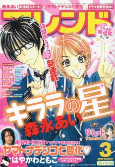Kirara no Hoshi - Page 3 Kiraranohoshi