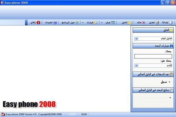 برنامج دليل التليفون Easy phone 2008 Phone1