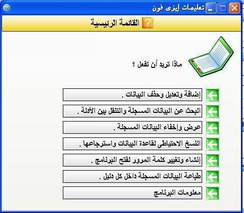 برنامج دليل التليفون Easy phone 2008 Phone2