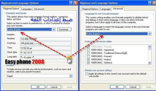 برنامج دليل التليفون Easy phone 2008 Phone4