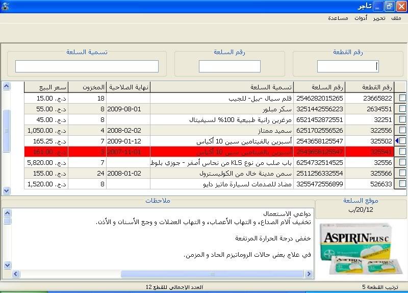 تحميل برنامج ادارة المحلات التجارية مجانا عربي