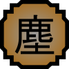 [Elemento Avançado] Jinton (P) 100px-Nature_Icon_Dustsvg