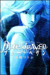 Blue Heaven [completo] Bhcover2_zps345a2642