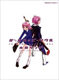 Tsukumo Happy Soul (Tomo único) [Completa] Tsukumo04_zps18add95b