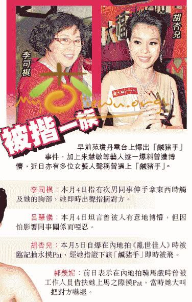 "[6 February 2009] TVB continues to use Ellesmere Choi despite the rumours on the ""Salty Pork Knuckles"" (Updated) 080201"