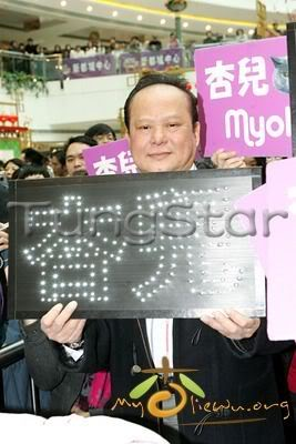 [25 January 2009] Myolie supports 240125