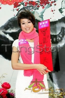 [25 January 2009] Myolie supports 240127