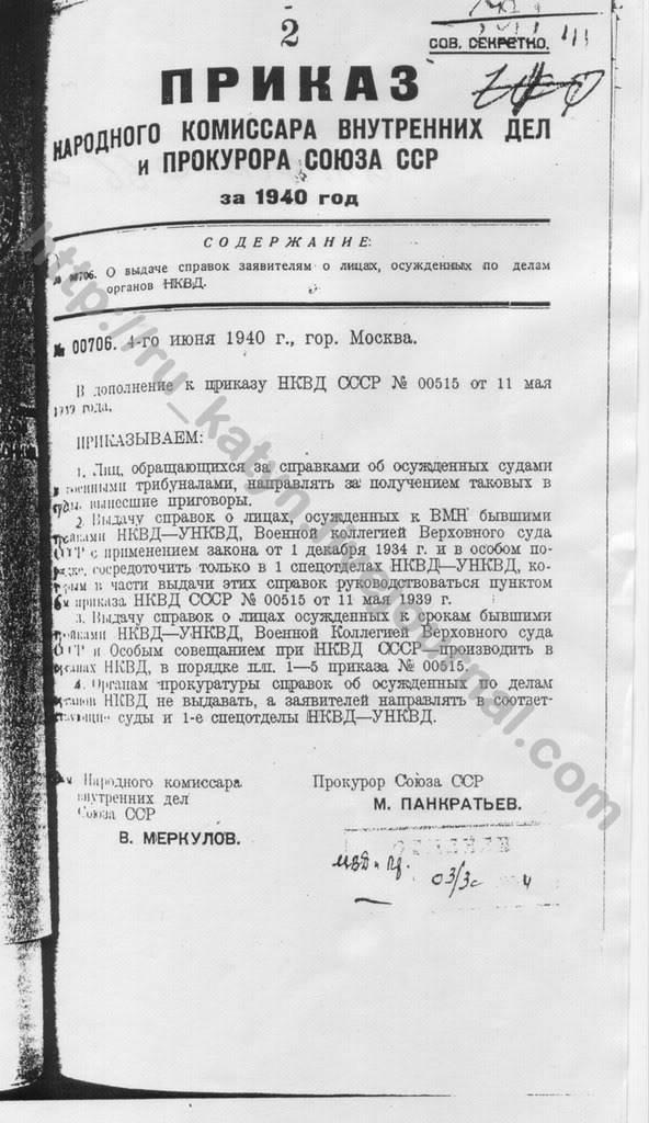 Записка Берии от 5(?) апреля 1940. - Страница 10 00706