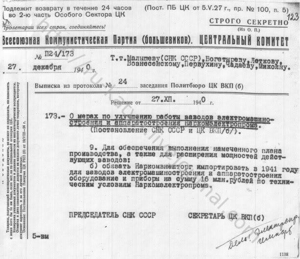 Выписка из протокола №13 заседания Политбюро ЦК ВКП(б) RGASPI17-166-638-123