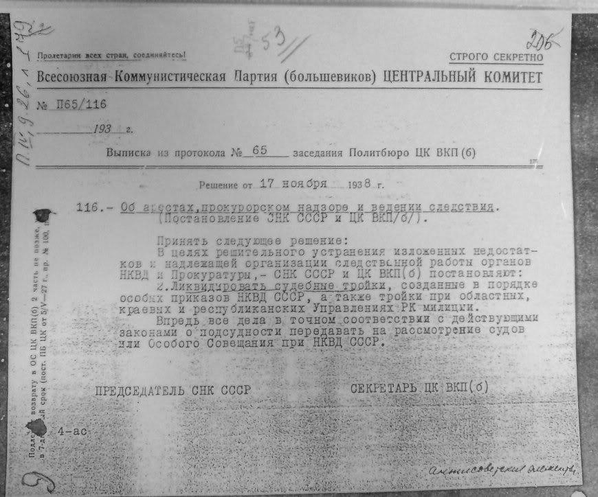 Выписка из протокола №13 заседания Политбюро ЦК ВКП(б) Bl30-1