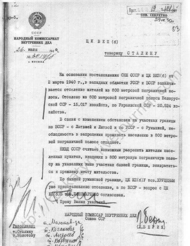 Как А.Дюков похвалил С.Романова - и что из этого вышло... RGASPI17-166-627-083