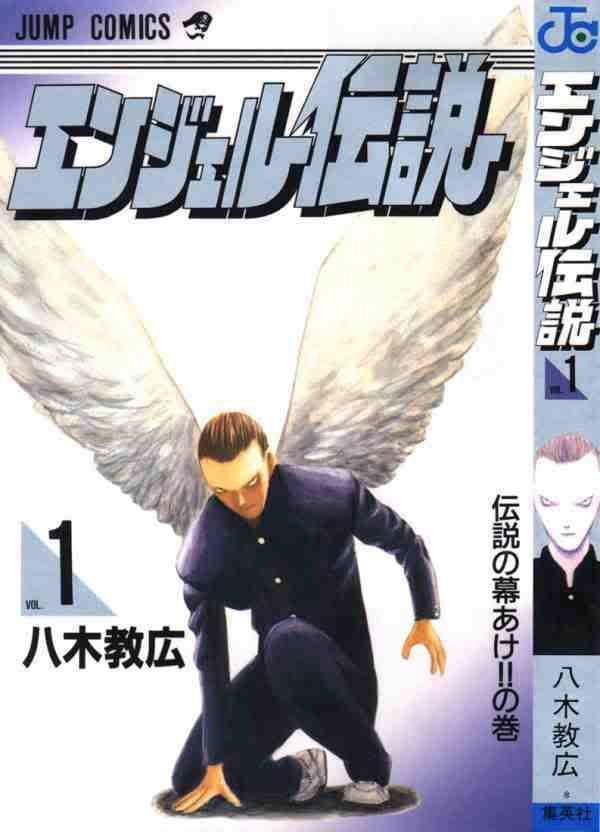 Angel Densetsu AngelDensetsuCover01