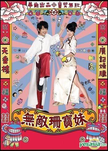 Invincible Shan Bao Mei OST Invincibleshanbaomeiost