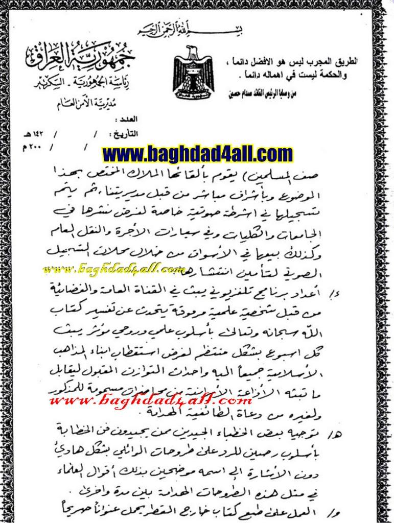 في ذكرى شهادة الزهراء (ع) توفي الدكتور احمد الوائلي  04-1-1