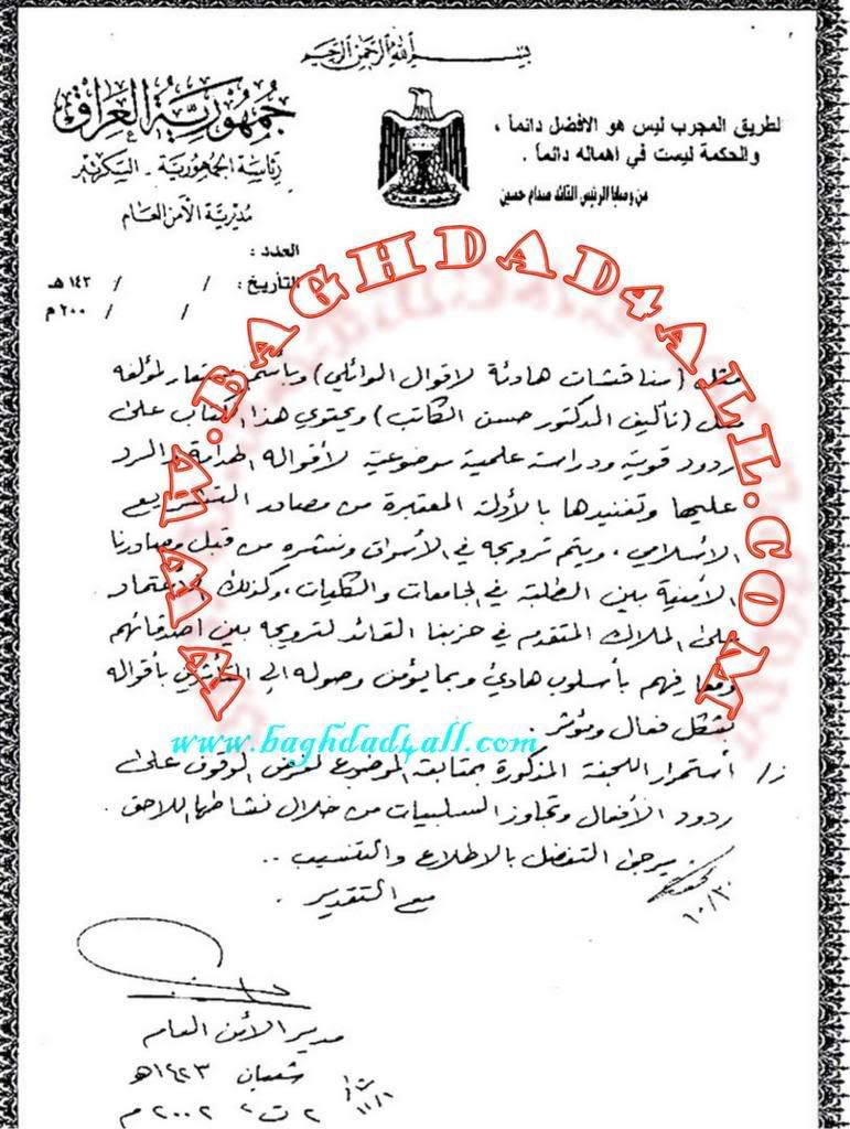 في ذكرى شهادة الزهراء (ع) توفي الدكتور احمد الوائلي  05-1-1