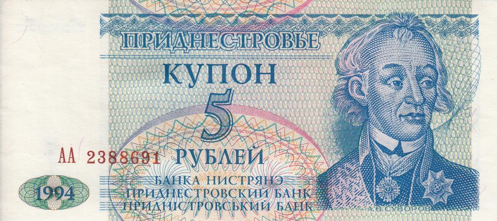 5 rublos de Transnistria (1994) Transdniestra_0001_zpsd23a6188