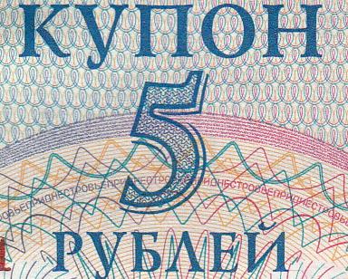 5 rublos de Transnistria (1994) Transdniestra_0003_zps9b25d6c8