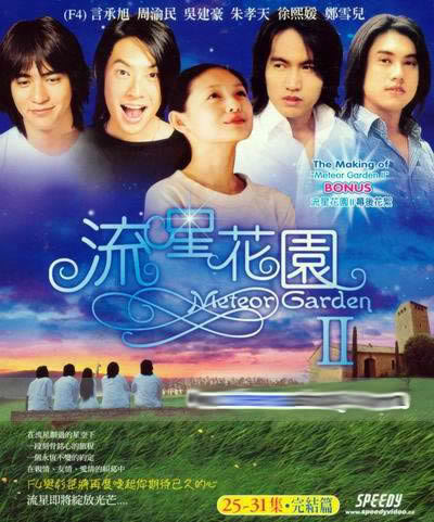 Meteor Garden Meteor-garden-kapuso