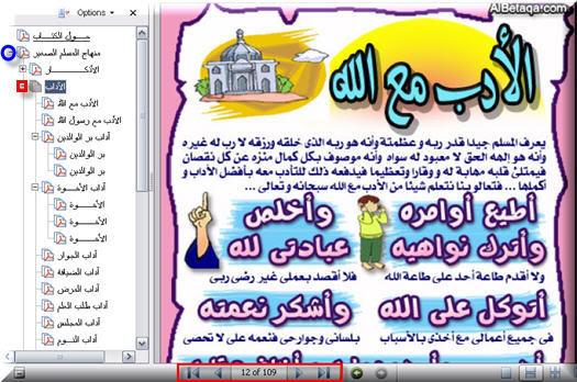 الآداب الاسلامية للطفل 15