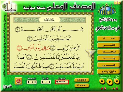 اسطوانة المصحف المعلم لتحفيظ القرأن الكريم Moalem
