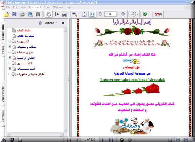 كتاب الكتروني مصور للوصفات والمأكولات :) Osama