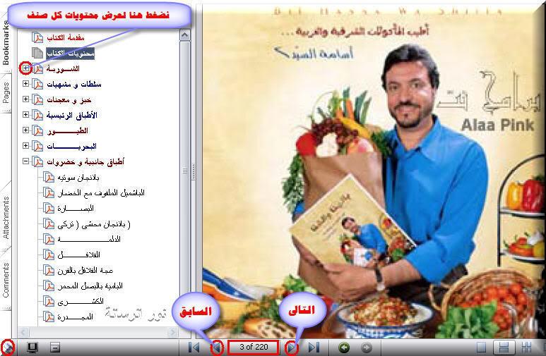 كتاب الكتروني مصور للوصفات والمأكولات :) Osama1