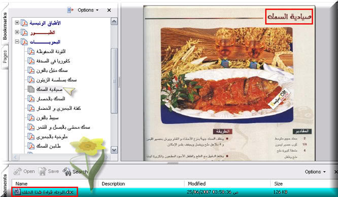 كتاب الكتروني مصور للوصفات والمأكولات :) Osama4