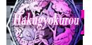 Hakugyokurou
