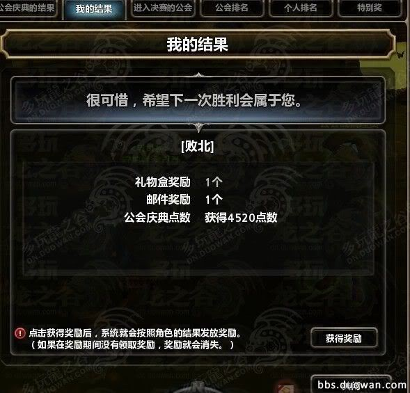 Guild War System Analysis 185647096922