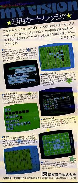 """MY VISION: """"Juegos de mesa japoneses en la TV"""" Myvisioncart"""