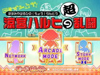 SUZUMIYA HARUHI PC GAME Image1