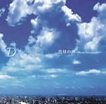 "Discografia de ""D"" MahirunokoeSynchronicity"
