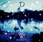 "Discografia de ""D"" Shiroiyoru"